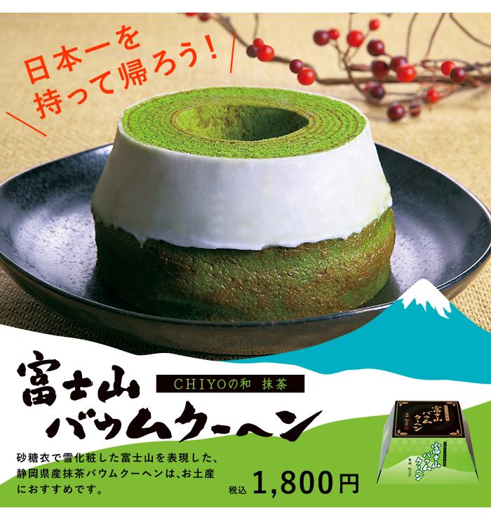 帰省土産 おみやげ 焼き菓子 富士山バウムクーヘン 抹茶