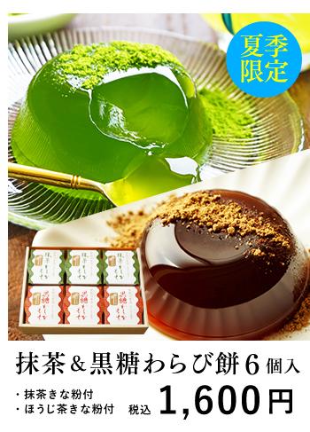 帰省土産 おみやげ 抹茶・ほうじ茶わらび餅6個