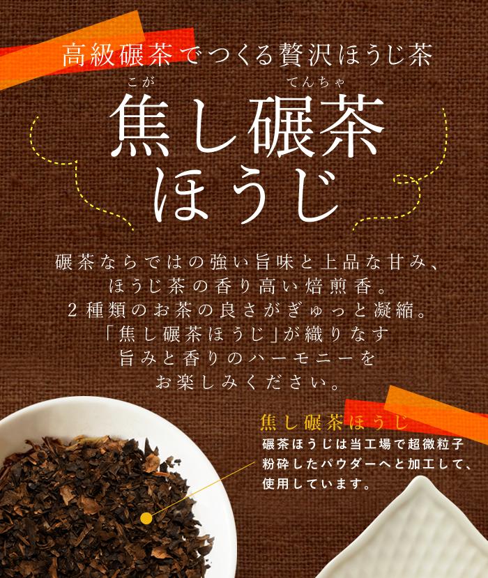 濃いほうじ茶バウムクーヘン