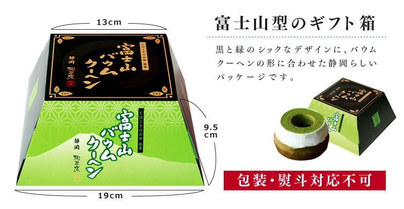 雅正庵の土産 富士山 抹茶バウムクーヘン