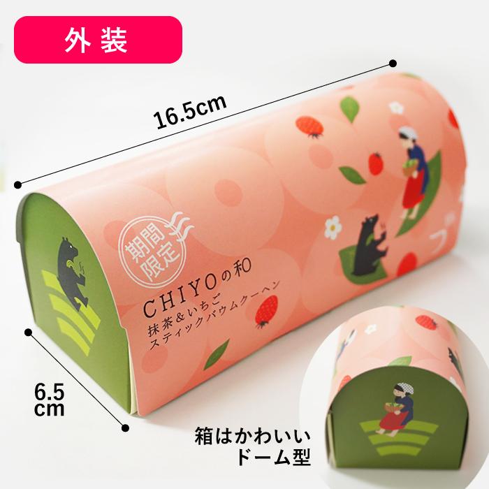 抹茶&苺スティックバウムクーヘン