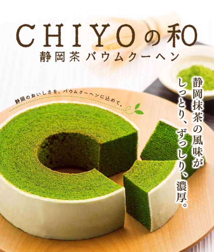 静岡抹茶バウムクーヘン ずっしり濃厚