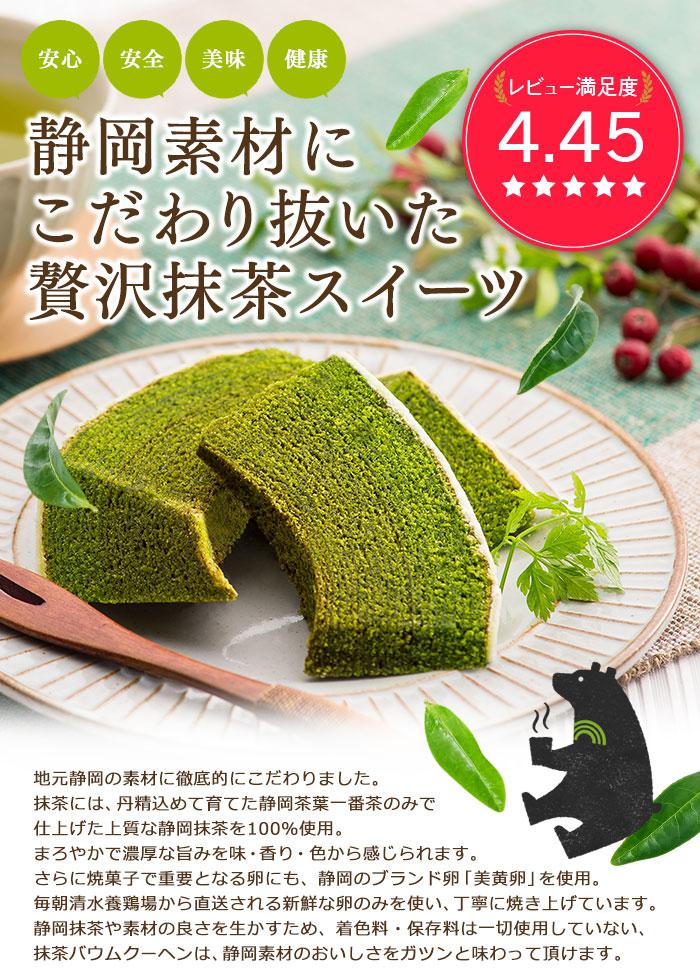 お茶屋の贅沢抹茶スイーツ 雅正庵の抹茶バウムクーヘン