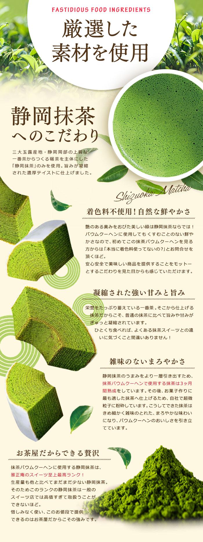 送料無料 静岡抹茶バウムクーヘン