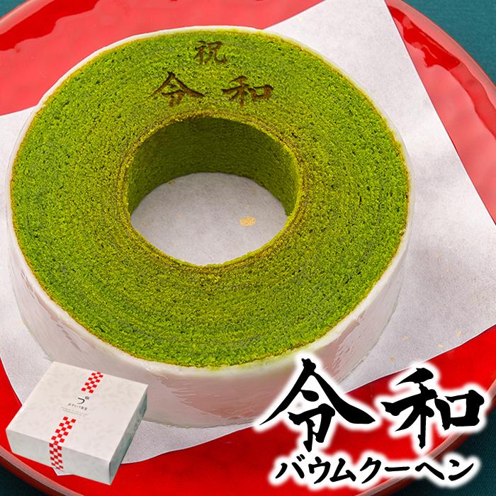 令和焼き印入り抹茶バームクーヘン 新元号記念