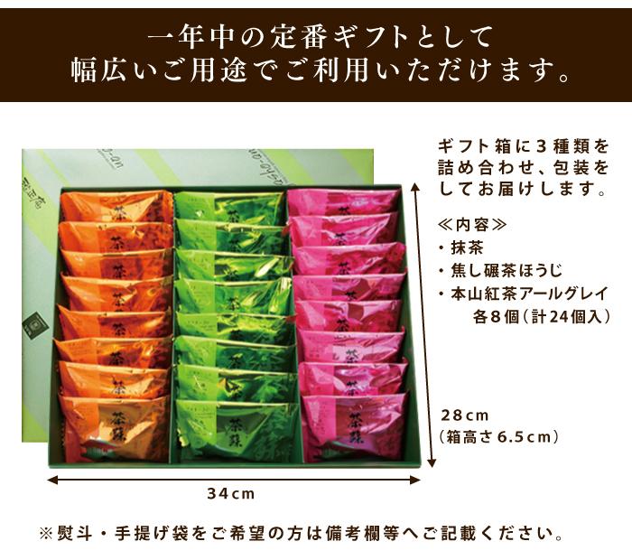 お茶屋のフィナンシェ 茶蘇抹茶と焦し碾茶ほうじと本山紅茶アールグレイ24個詰め合わせ 送料無料