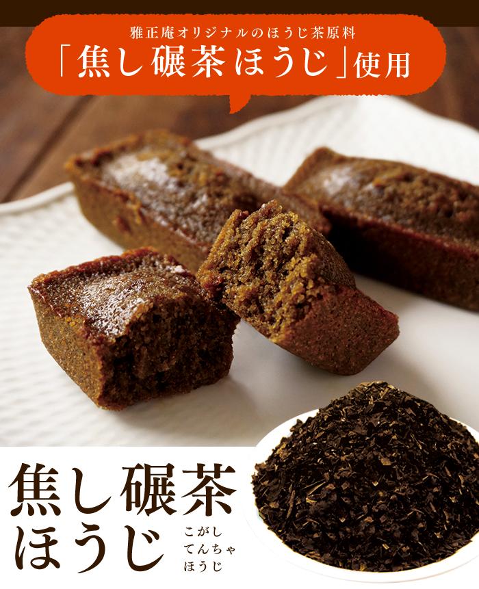お茶屋のフィナンシェ 茶蘇抹茶と焦し碾茶ほうじ10個詰め合わせ 送料無料
