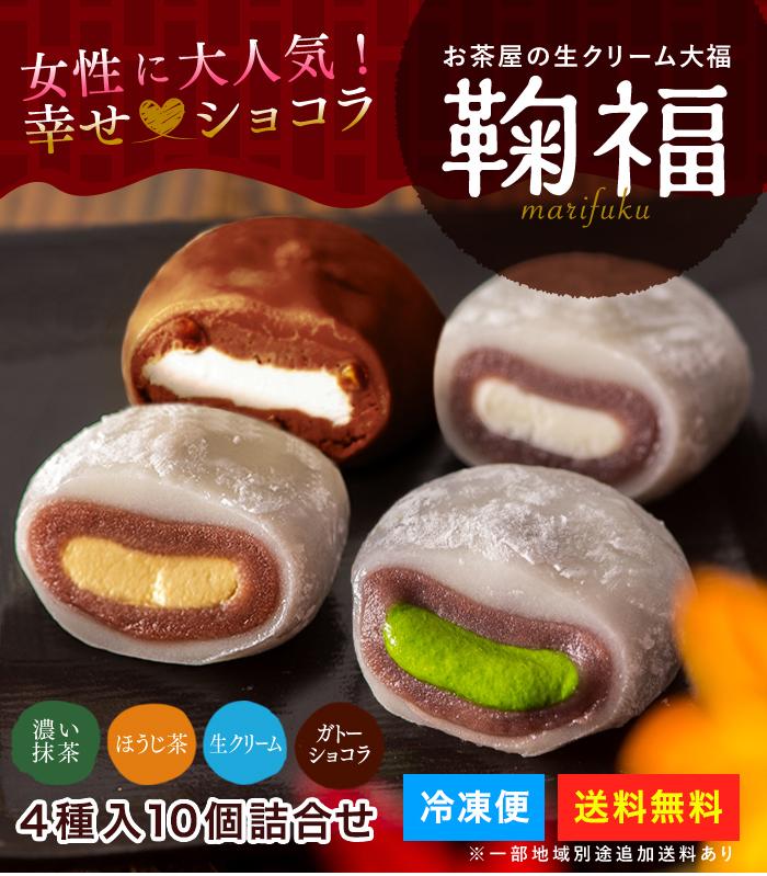 冷凍送料無料 生クリーム大福鞠福4種10個詰め合わせ 濃い抹茶 焙じ茶 生クリーム ガトーショコラ