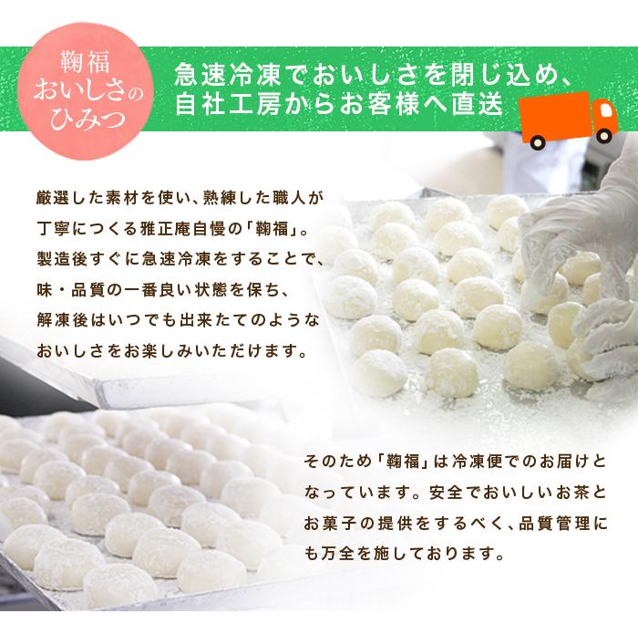 冷凍送料無料 生クリーム大福鞠福4種8個詰め合わせおいしさの秘密