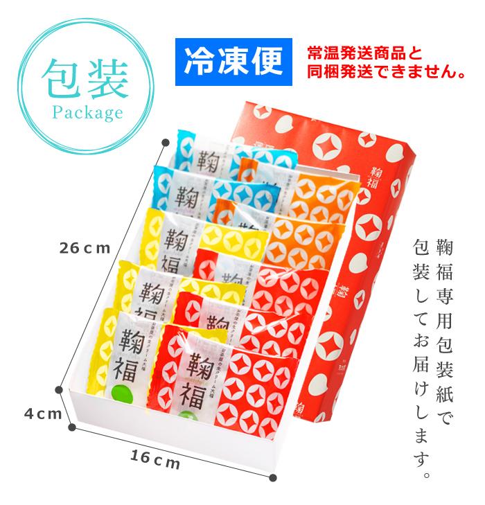 冷凍送料無料 生クリーム大福鞠福4種10個詰め合わせ 包装