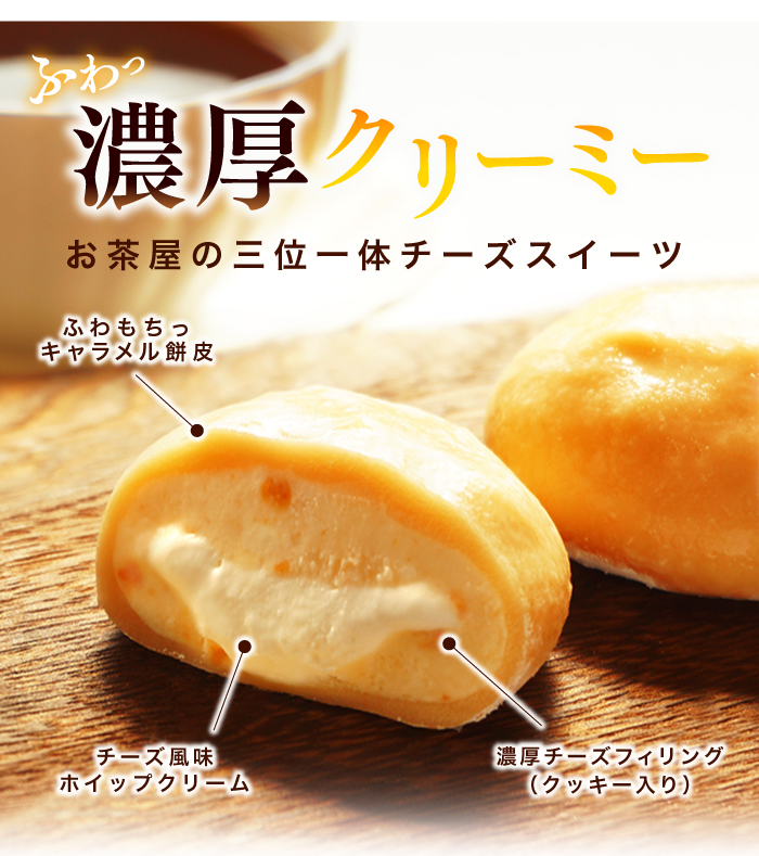 生クリーム大福 鞠福 バスク風チーズケーキ6個 冷凍送料別