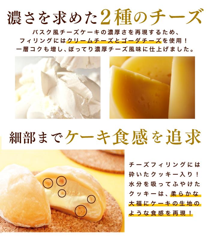 冷凍送料無料 生クリーム大福鞠福4種8個詰め合わせ 濃い抹茶 焙じ茶 生クリーム バスク風チーズケーキ