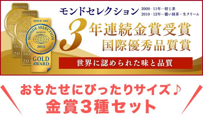 3年連続モンドセレクション金賞受賞