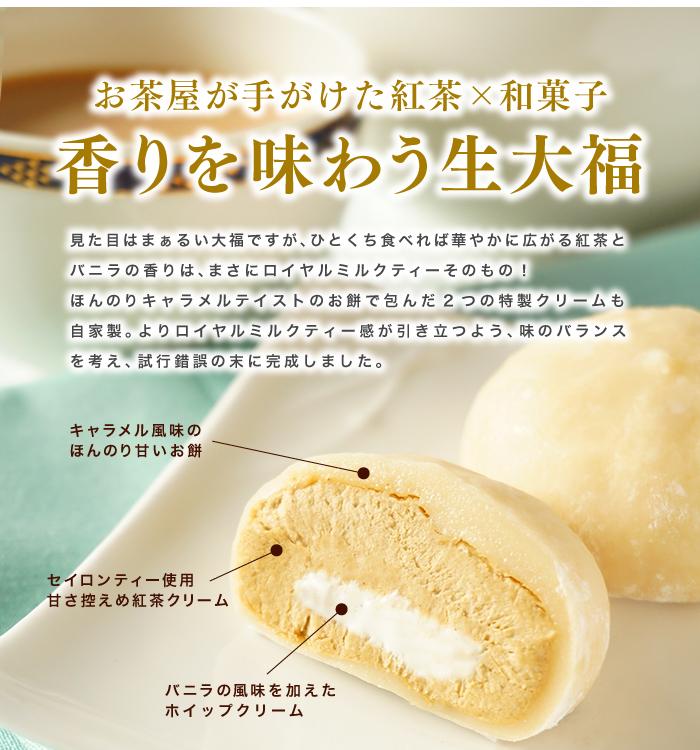 冬ギフト 季節の生クリーム大福鞠福 ロイヤルミルクティー6個入 紅茶 牛乳 アイス まんじゅう 和菓子 冷凍便