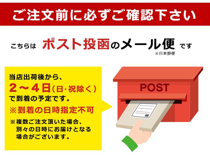 メール便配送の注意点