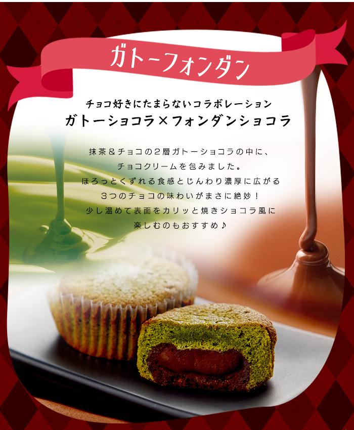 雅正庵のチョコケーキ ガトーフォンダン
