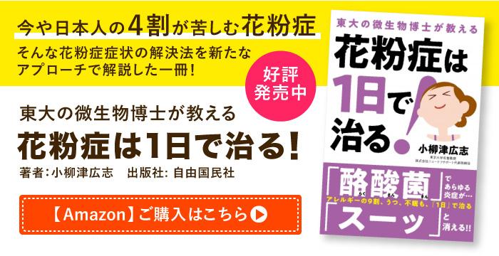 東京大学名誉教授 小柳津広志 花粉症は1日で治る