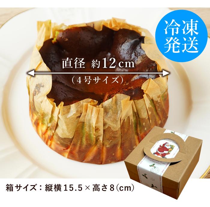 冷凍便 2層の抹茶バスクチーズケーキ クリスマスケーキ