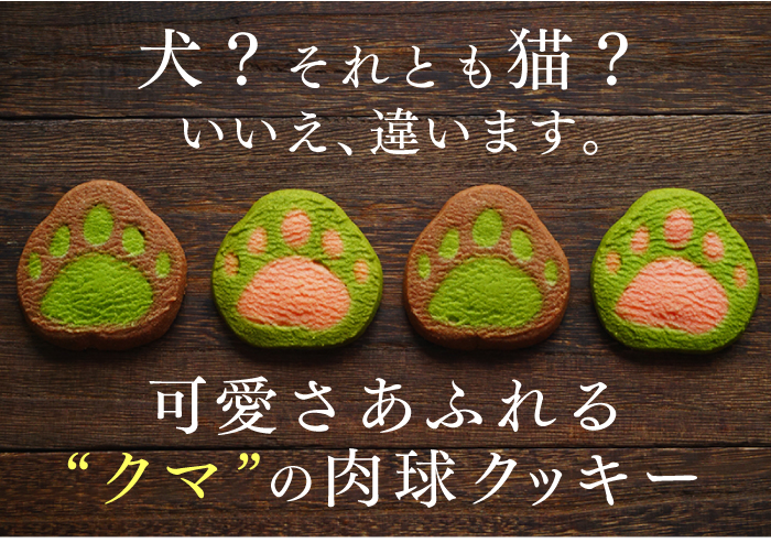 幸せ運ぶくまの手 静岡抹茶クッキーCHIYOまる