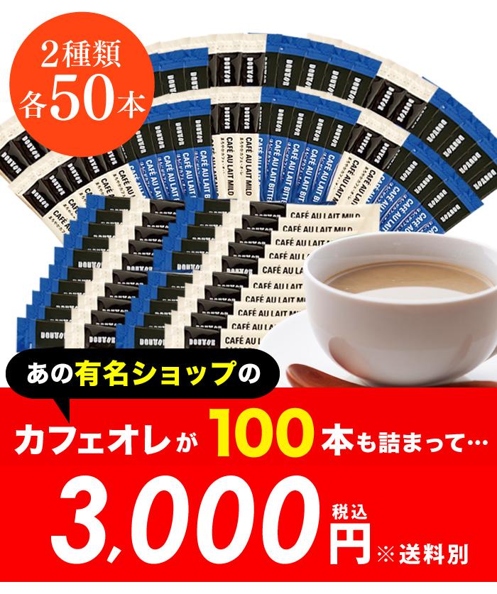 送料無料 ドトールコーヒー ほろにがカフェオレ まろやかカフェオレ 100本