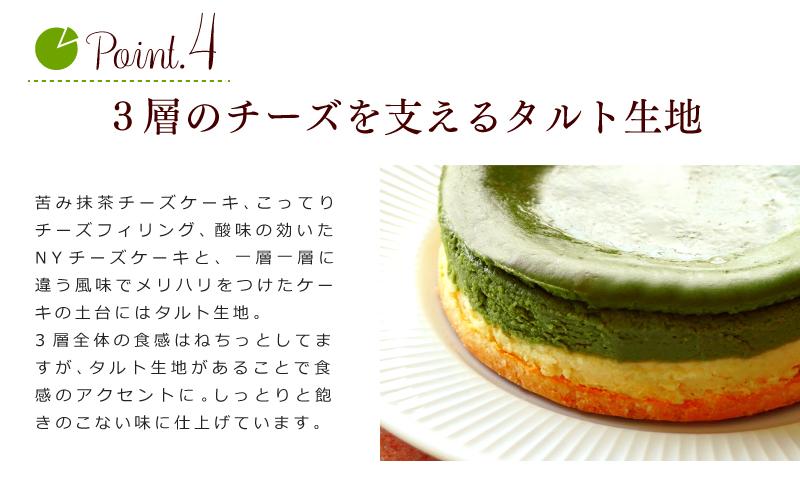 週末&数量限定静岡雅正庵のプレミアム抹茶チーズケーキ