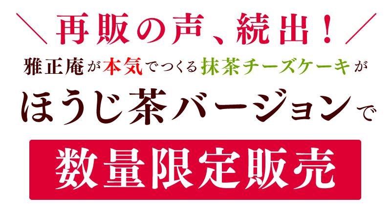 週末&数量限定静岡雅正庵のプレミアムほうじ茶チーズケーキ