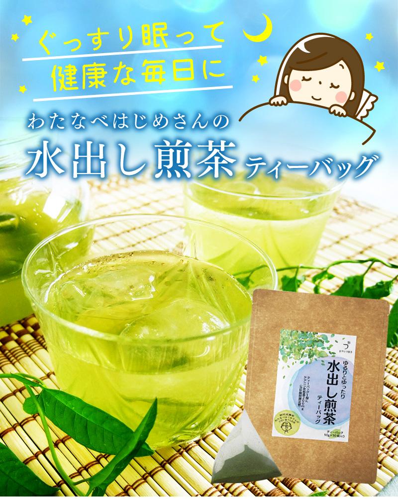 水出し煎茶ティーバッグ ポット用 緑茶 テアニン お茶