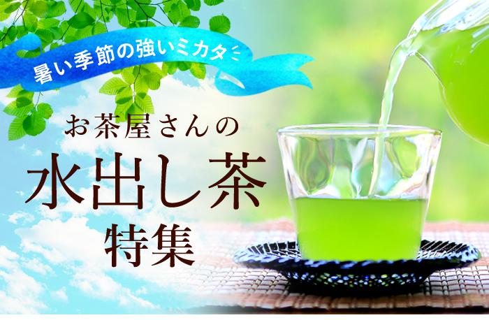 2019年夏の水出し茶特集 雅正庵byおやいづ製茶 小柳津清一商店