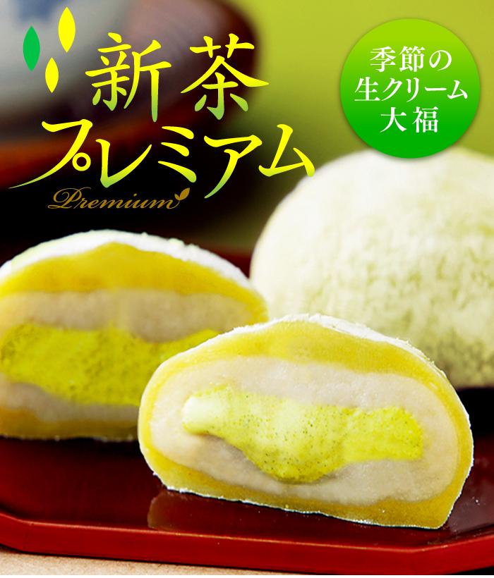 季節の生クリーム大福鞠福 新茶プレミアム6個入 アイス まんじゅう 和菓子 冷凍便 限定