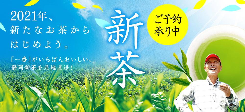新茶特集2020 おやいづ製茶 雅正庵