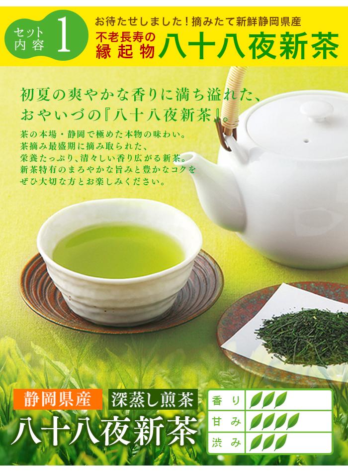静岡新茶2018 八十八夜新茶と抹茶&紅茶フィナンシェセット 母の日ギフト 送料無料