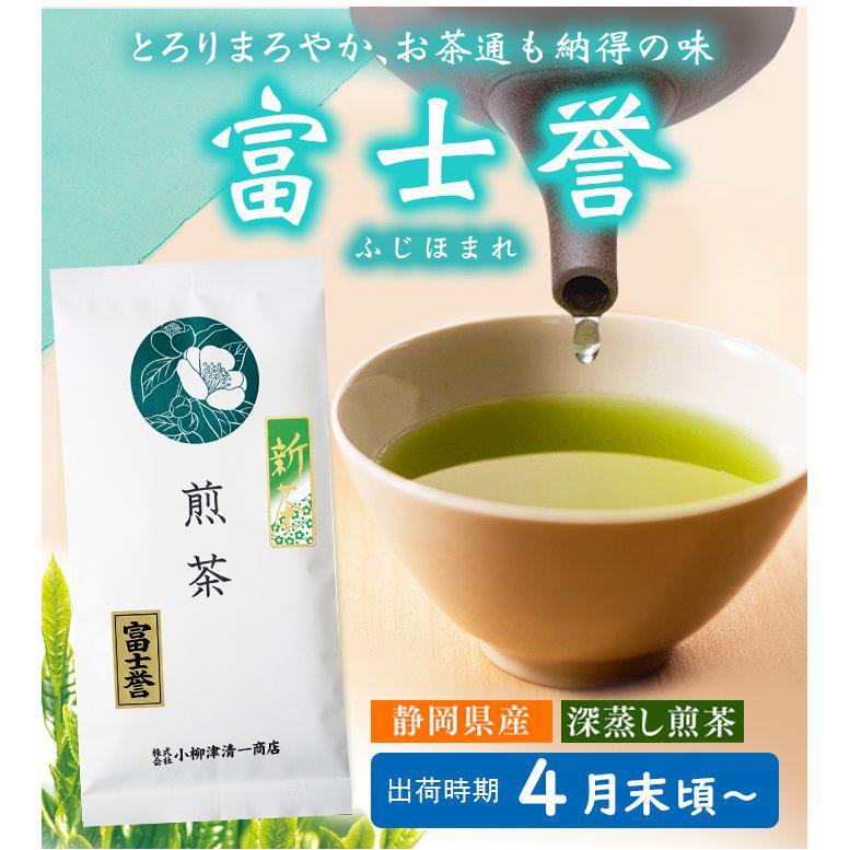 2019 静岡県産 深蒸し煎茶 深むし茶 富士誉