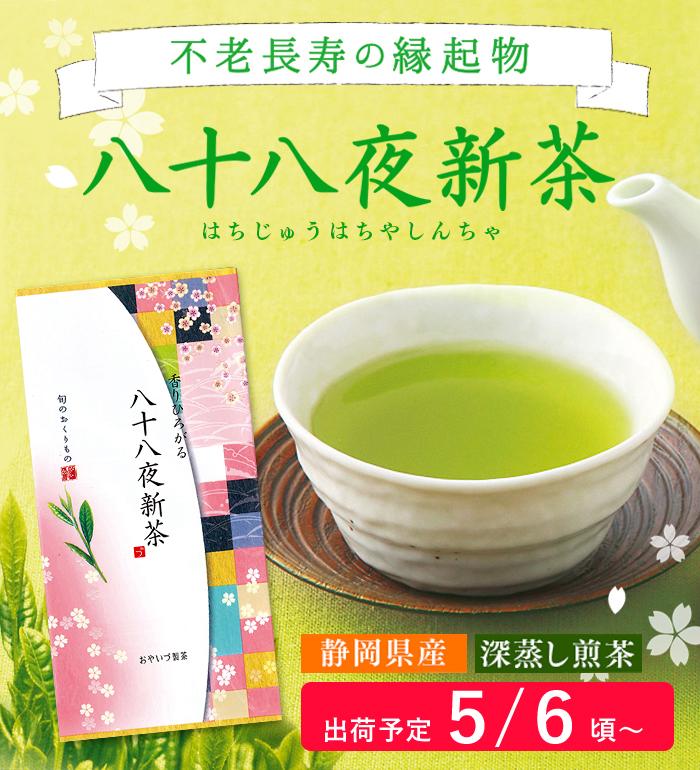 新茶 2020 送料無料 送料込み メール便 深蒸し煎茶 八十八夜 3本まとめ買い
