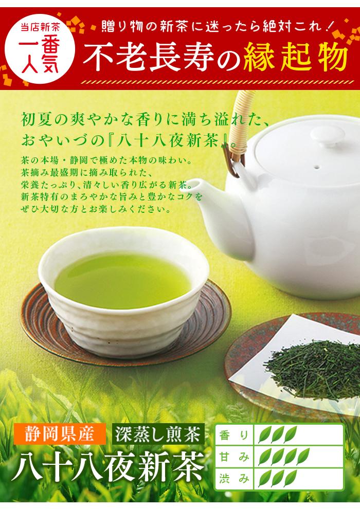 静岡新茶 2019 深蒸し煎茶 深むし茶 八十八夜新茶80g