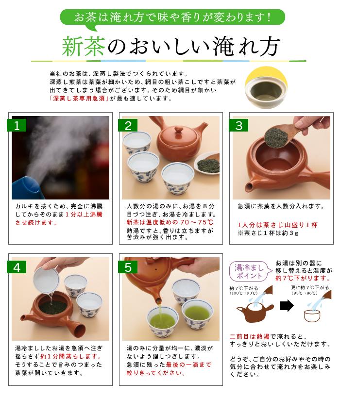 新茶の淹れ方