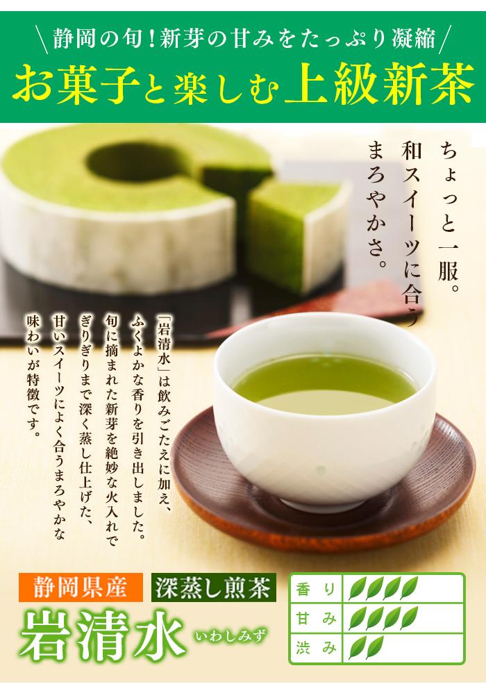 静岡県産 深むし茶 新茶