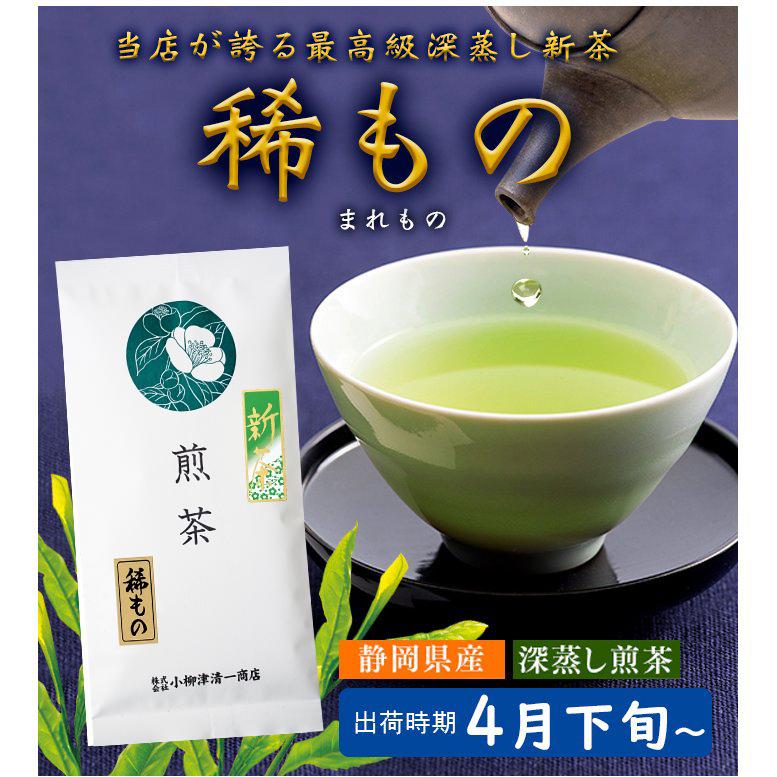 静岡新茶 2019 静岡県産 深むし茶 最高級深蒸し煎茶 稀もの