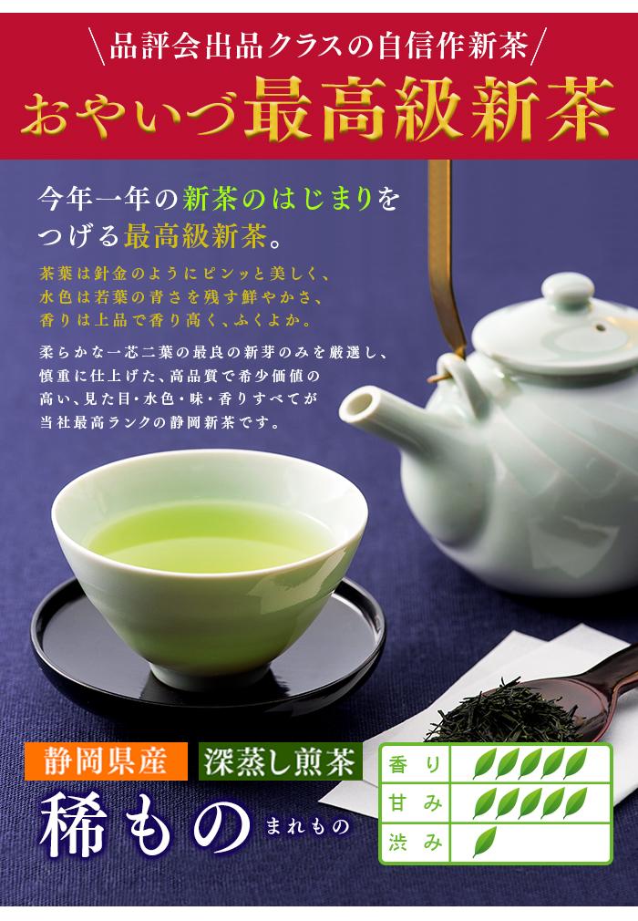 静岡新茶 2020 静岡県産 深むし茶 最高級深蒸し煎茶 稀もの