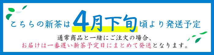 高級新茶 2019 静岡県産 お茶 稀物 発送予定 4月末日