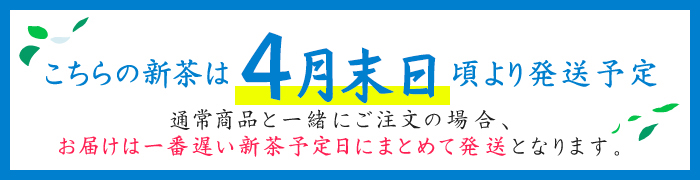 新茶 煎茶 富士誉 発送予定 4月末日