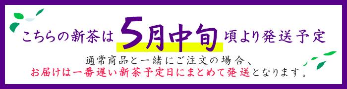 静岡新茶 駿河の味100g 発売予定日 5月中旬