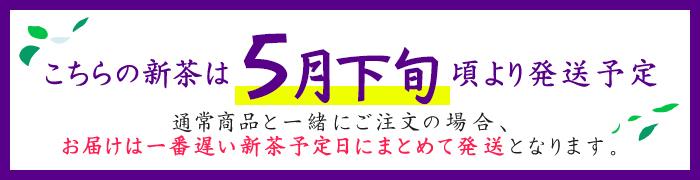 静岡新茶 くき茶深緑100g 発売予定日