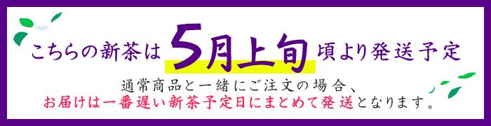 静岡新茶2種飲み比べ 静の誉100gと八十八夜新茶80gセット 発送予定 5月上旬
