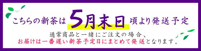 静岡新茶 深緑100g 発売予定日
