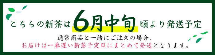 静岡新茶 粉茶玉川100g 発売予定日 6月中旬