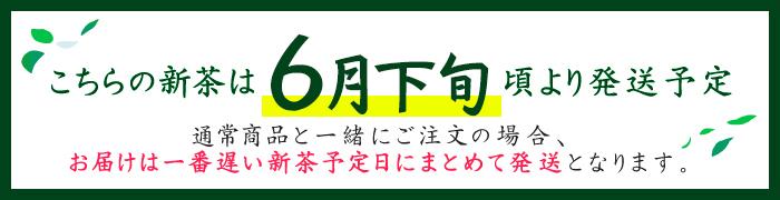 静岡新茶 芽茶若竹100g 発売予定日 6月下旬