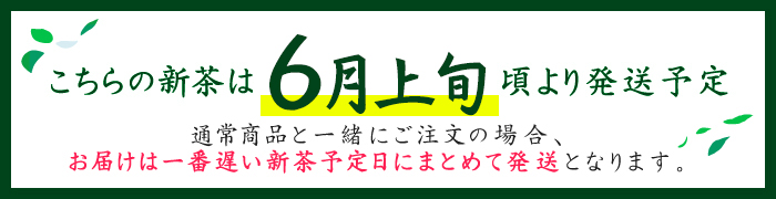 静岡新茶 くき茶高草100g 発売予定日 6月上旬