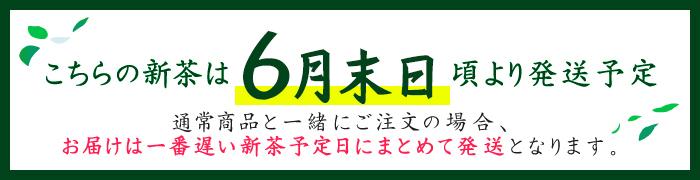 静岡新茶 粉茶天流100g 発売予定日 6月末日