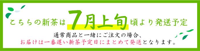 静岡新茶 発売予定日 7月上旬