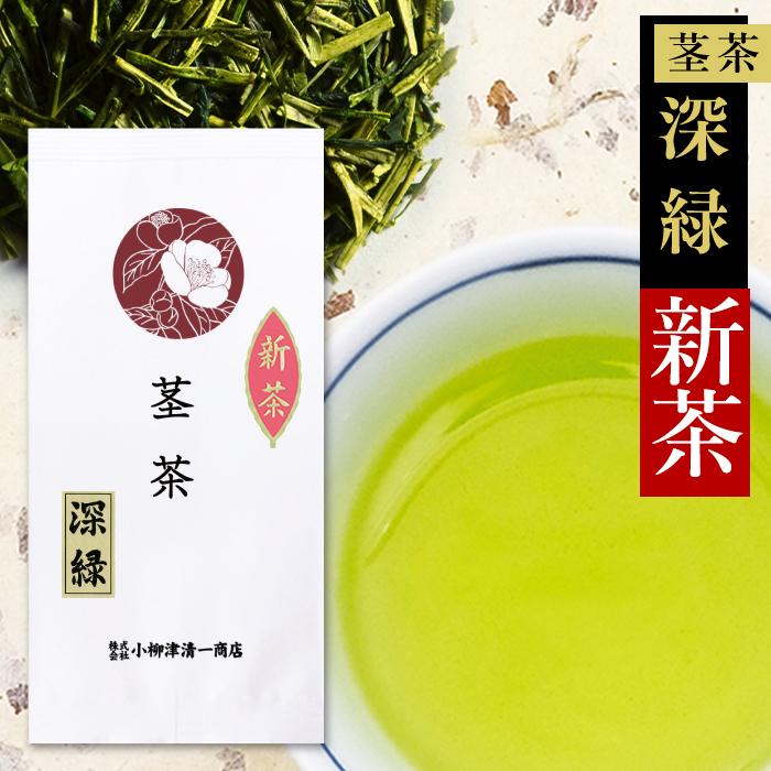 静岡新茶 くき茶深緑100g